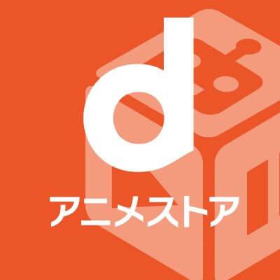 画像に alt 属性が指定されていません。ファイル名: dアニメ-1.jpg