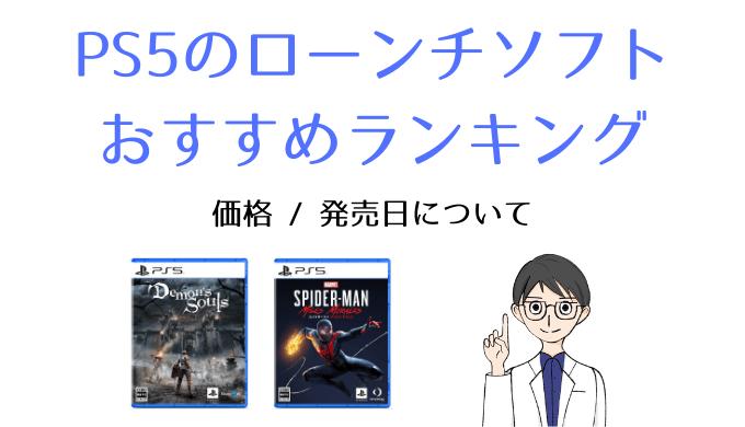 ソフト ランキング ps5
